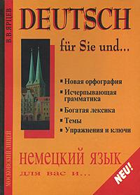 В. В. Ярцев Deutsch: Fur Sie und… / Немецкий язык для вас и... Книга 1
