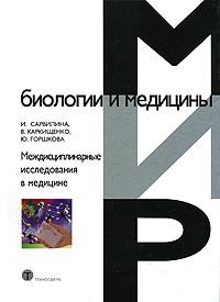 Междисциплинарные исследования в медицине. И. Сарвилина, В. Каркищенко, Ю. Горшкова