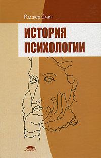 Книга История психологии. Роджер Смит