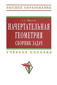 С. А. Фролов Начертательная геометрия. Сборник задач волошин челпан э начертательная геометрия инженерная графика