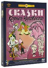 Сказки Корнея Чуковского. Сборник мультфильмов (2 DVD) диск dvd смурфики 2 пл