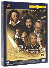 Маленькие трагедии (2 DVD) 4в1 высоцкий владимир высоцкий спасибо что живой опасные гастроли плохой хороший человек вертикаль 4 dvd