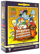 Шедевры российской мультипликации (5 DVD) мультики на флешке винни пух usb