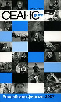 Сеанс guide. Российские фильмы 2007 года отзывы