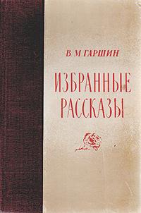 В. Гаршин. Избранные рассказы ось 89 издательство
