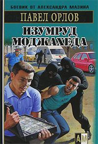 Павел Орлов Изумруд моджахеда