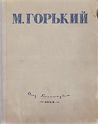 М. Горький. Избранные сочинения часы победа 1946 год г москва цены фото