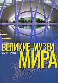 Джулия Камин Великие музеи мира