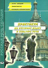 Практикум по русскому языку и культуре речи