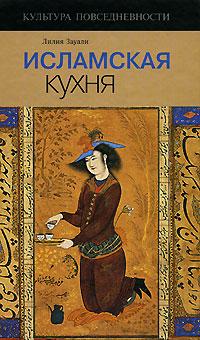 9785867935498 - Лилия Зауали: Исламская кухня - Книга