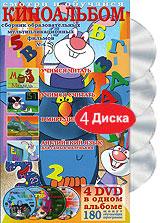 Киноальбом: Сборник мультипликационных фильмов № 4 (4 DVD)