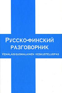 Русско-финский разговорник / Venalais-Suomalainen Keskusteluopas рагулина п и ред русско финский разговорник