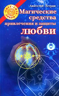 Магические средства привлечения и защиты любви