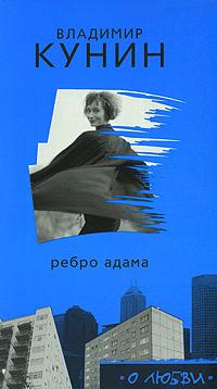 Владимир Кунин Ребро Адама