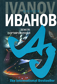 Алексей Иванов Земля-Сортировочная