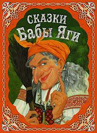 Сказки Бабы Яги книги проф пресс баба яга