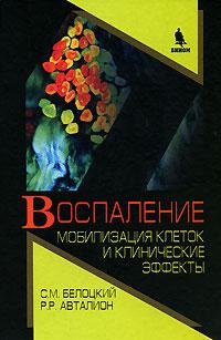С. М. Белоцкий, P. P. Авталион. Воспаление. Мобилизация клеток и клинические эффекты