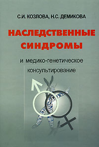 С. И. Козлова, Н. С. Демикова Наследственные синдромы и медико-генетическое консультирование