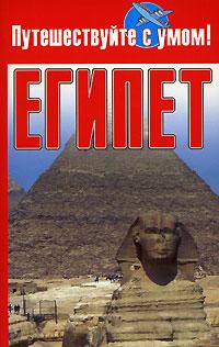 Египет египет путеводитель выпуск 328