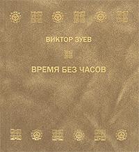 Виктор Зуев Время без часов роман зуев квартира и ипотека 50 хитростей покупки