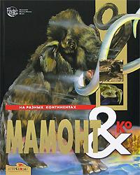 Мамонт & Ко
