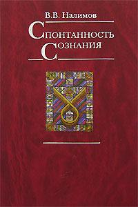 В. В. Налимов Спонтанность сознания гармония личности навигационный подход