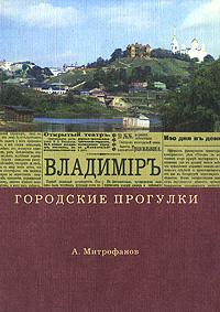 А. Митрофанов Городские прогулки. Владимиръ