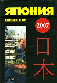 Япония 2007. Ежегодник как авто с аукциона в японии форум