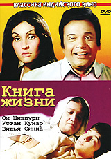 Книга жизни Meghna Movies