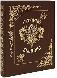 Русские былины (подарочное издание)