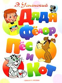 Дядя Федор, пес и кот. Э.Успенский