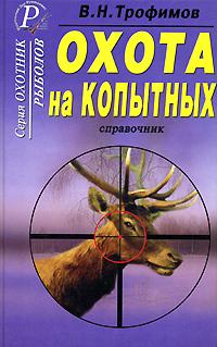 Охота на копытных. Справочник. В. Н. Трофимов