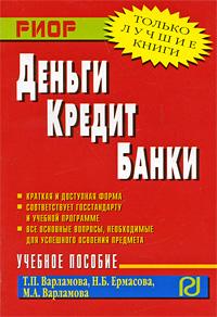 Т. П. Варламова, Н. Б. Ермасова, М. А. Варламова Деньги, кредит, банки