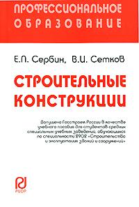 Е. П. Сербин, В. И. Сетков Строительные конструкции