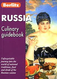 Berlitz. Russia: Culinary Guidebook russian phrase book
