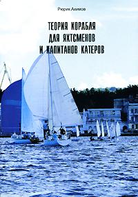 Рюрик Акимов Теория корабля для яхтсменов и капитанов катеров акустика для катеров и яхт alpine spr m700 серебро