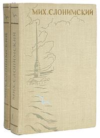 Мих. Слонимский. Избранные произведения в 2 томах (комплект из 2 книг) александр бологов избранные произведения в 2 томах комплект