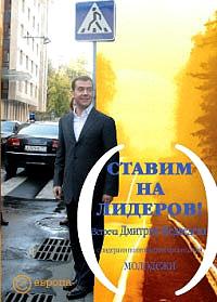 Дмитрий Медведев Ставим на лидеров