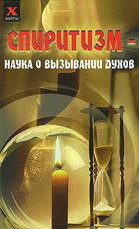Спиритизм - наука о вызывании духов. Ю. С. Давыдова
