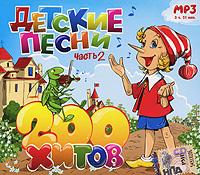 Zakazat.ru Детские песни. 200 хитов. Часть 2 (mp3)