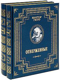 Виктор Гюго Отверженные (подарочный комплект из 2 книг)