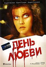 День любви Одесская киностудия художественных фильмов
