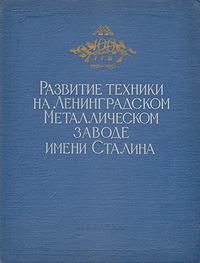 Развитие техники на Ленинградском Металлическом заводе им. Сталина