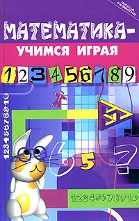 М. Ю. Стожарова Математика - учимся играя гурко ю феофанова о находилки прогулки гуляем с детьми по петербургу