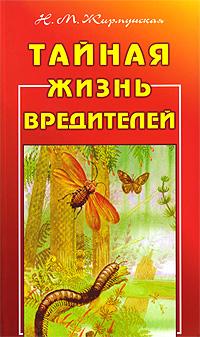 Н. М. Жирмунская Тайная жизнь вредителей подарок садоводам и огородникам издательство дом славянской книги