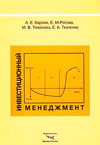 А. Е. Карлик, Е. М. Рогова, М. В. Тихонова, Е. А. Ткаченко Инвестиционный менеджмент а ф шориков экспертная система инвестиционного проектирования