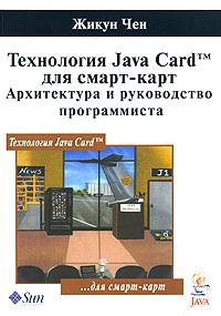 Жикун Чен Технология Java Card для смарт-карт. Архитектура  руководство программиста