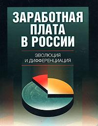 Заработная плата в России. Эволюция и дифференциация