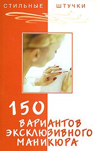 Букин Д.С., Петрова О.Н. 150 вариантов эксклюзивного маникюра alfred muller поло