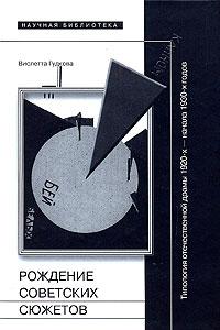 9785867935580 - Виолетта Гудкова: Рождение советских сюжетов. Типология отечественной драмы 1920-х - начала 1930-х годов - Книга